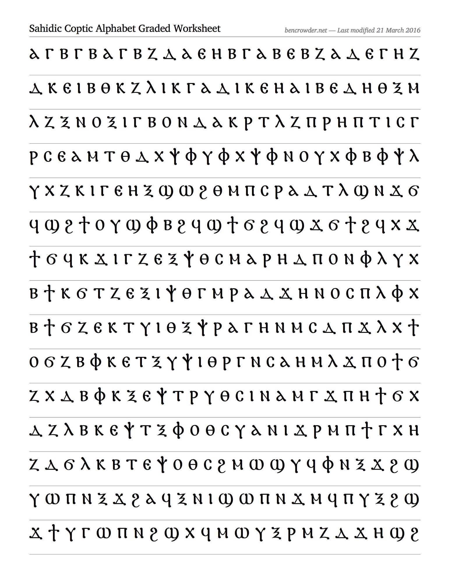 Sahidic Coptic Alphabet Graded Worksheet